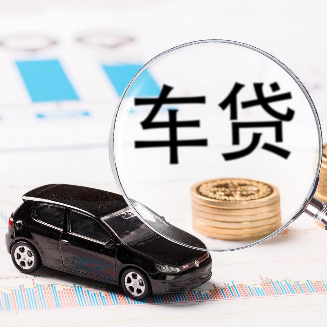 贷款买车咨询